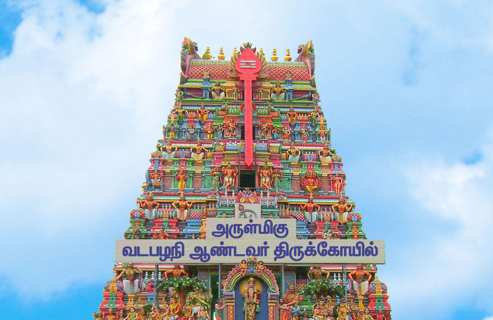 Vadapalani Andavar Temple | Temples in Chennai