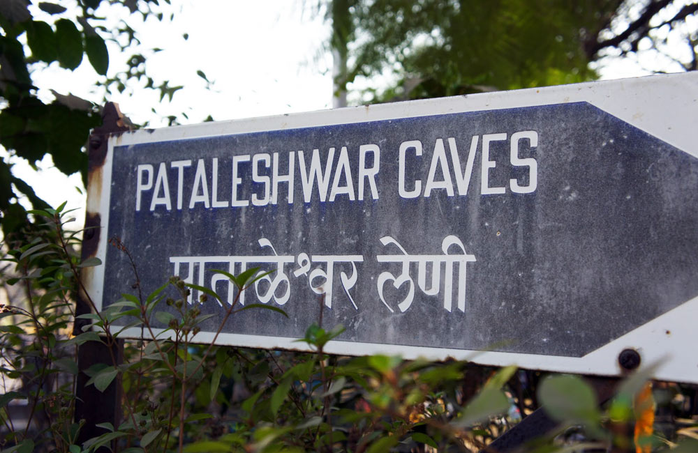 Pataleshwar Caves (#5 of 5 One Day Picnic Spots in Pune)